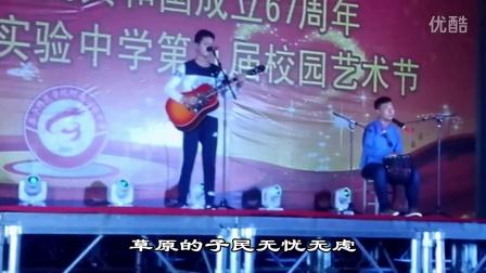 乌兰巴托的夜 吉他弹唱+非洲鼓 中国新歌声蒋敦豪版本(集宁师院附中第九届校园文化艺术节)