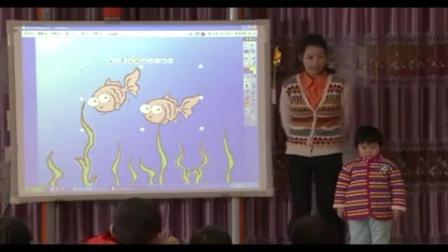 第六届电子白板大赛《小金鱼》(小班音乐活动,北京市丰台第一幼儿园:张晓玉)