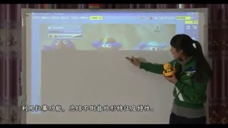 第六届电子白板大赛《有趣的不倒翁》(小班科学,北京市丰台区第一幼儿园:王珊)