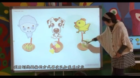第六届电子白板大赛《小熊请客》(幼儿园小班数学,北京丰台第一幼儿园:董京立)
