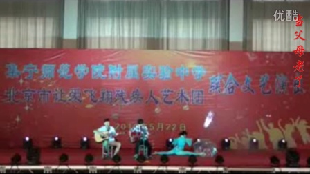 《当你老了》双吉他弹唱+口琴(集宁师院附中第八届校园文化艺术节)
