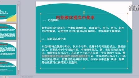 【必学经典讲解】糊涂彩票团队11选5组号技巧第一课