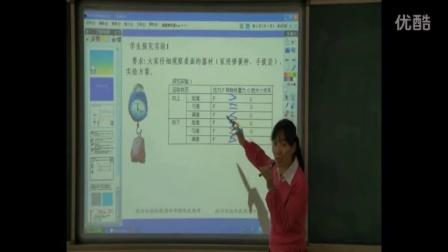 第五届电子白板大赛《超重和失重》(粤教版物理高一,广州西关外国语学校:唐桂红)