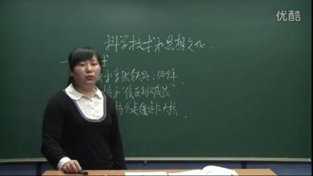初中历史人教版八年级《科学技术与思想文化》名师微型课  北京张丽