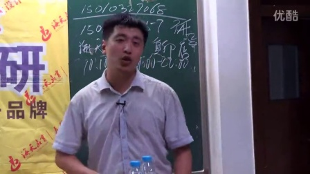 张雪峰2016考研院校分析讲座