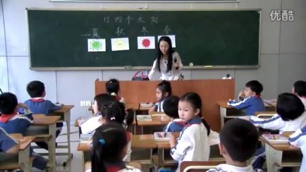 《四个太阳》教学课例(人教版语文一下,育才第四小学:郑嘉玲)