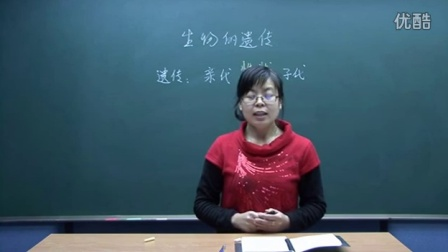 初中生物人教版八年级《生物的遗传》名师微型课 北京谭荣誉
