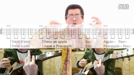 洗脑神曲《PPAP》尤克里里&吉他 还有曲谱哦~