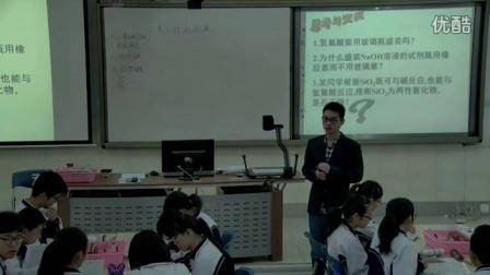 《二氧化硅和硅酸》教学课例(高一化学,北京师范大学南山附属学校:马云成)