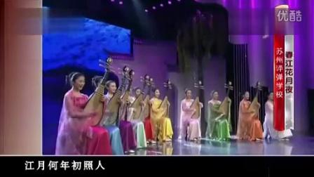 苏州评弹《春江花月夜》- 表演: