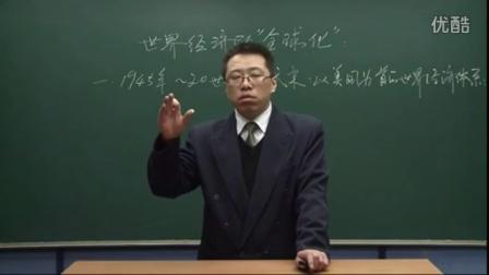 初中历史人教版九年级《世界经济的全球化01》名师微型课 北京詹利