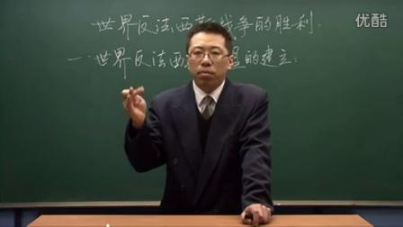 初中历史人教版九年级《世界反法西斯战争的胜利01》名师微型课 北京詹利