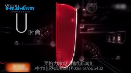 格力空调广告-超薄空调 优惠买空调到格力成都总代南虹02887665432