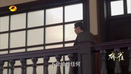 《麻雀》第58集剧照