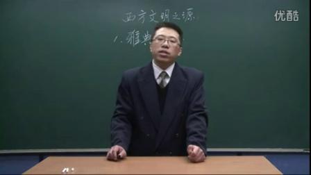 初中历史人教版九年级《西方文明之源》名师微型课 北京詹利