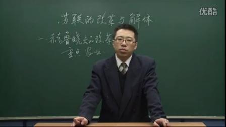 初中历史人教版九年级《苏联的改革与解体01》名师微型课 北京詹利