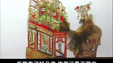 唐山皮影戏镇冤塔7