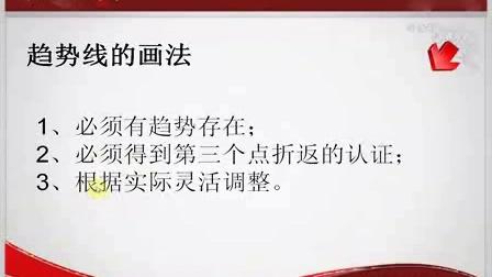 http://www.metalnews.cn/hopo/ent/5841868602.html快乐二元期权基础与入门6:趋势分析之 趋势线_标清