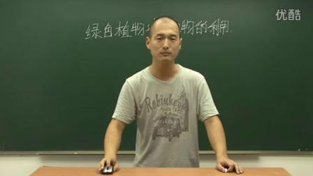 初中生物人教版七年级《绿色植物对有机物的利用01》名师微型课 北京钱冲