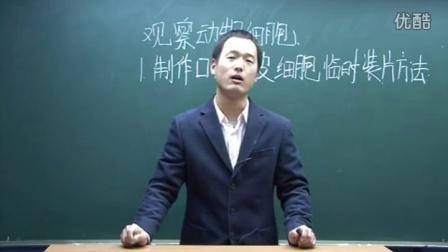 初中生物人教版七年级《动物细胞的结构组成》名师微型课 北京钱冲