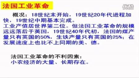 初中历史人教版九年级《蒸汽时代的到来-工业革命02》名师微型课 北京詹利
