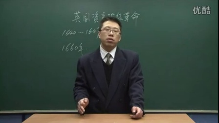 初中历史人教版九年级《英国资产阶级革命02》名师微型课 北京詹利