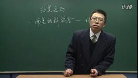 初中历史人教版九年级《殖民地人民的抗争之拉美独立运动》名师微型课 北京詹利