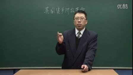 初中历史人教版九年级《英国资产阶级革命01》名师微型课 北京詹利