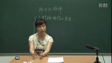 初中历史人教版七年级《两汉的经济》名师微型课 北京蔡艳