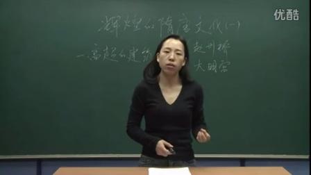 初中历史人教版七年级《辉煌的隋唐文化01》名师微型课 北京谭春玲