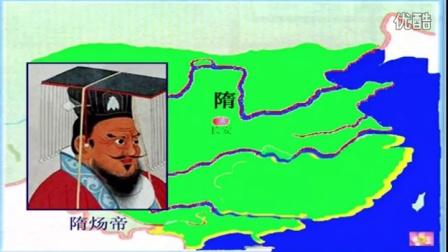 初中历史人教版七年级《繁盛一时的隋朝》名师微型课 北京谭春玲