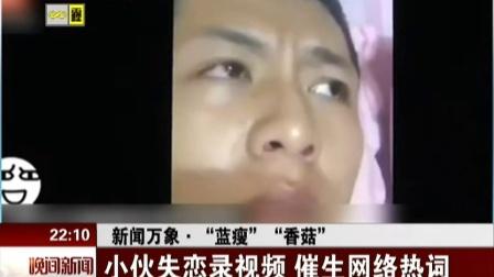 """晚间新闻报道20161014新闻万象·""""蓝瘦"""""""