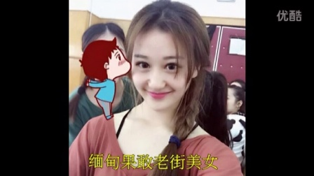 缅甸果敢现状缅甸百胜集团鑫百利娱乐