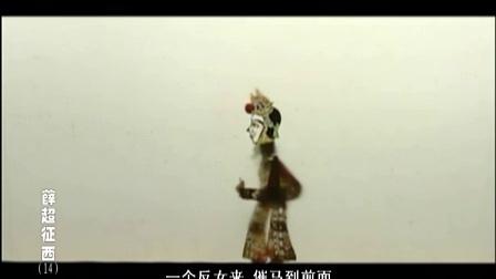 皮影戏《薛超征西》14