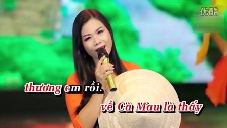 越南歌曲:金瓯新衣Áo Mới Cà Mau (Karaoke)金瓯新衣演唱 : 杨红鸾Dương Hồng Loan