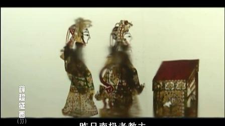 皮影戏《薛超征西》33