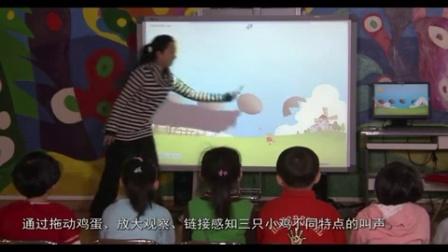 第五届电子白板大赛《三只蛋宝宝》(中班音乐,丰台第一幼儿园:张程程)