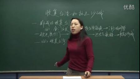 初中历史人教版七年级《收复台湾和抗击沙俄》名师微型课 北京谭春玲