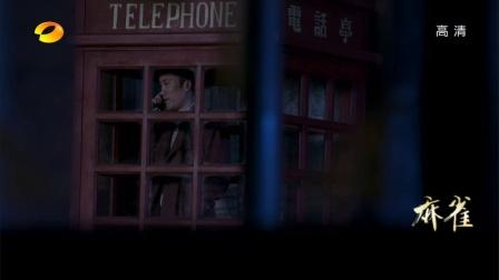 《麻雀》第64集剧照