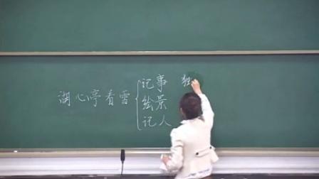 初中语文人教版八上《湖心亭看雪》吉林姜惠文