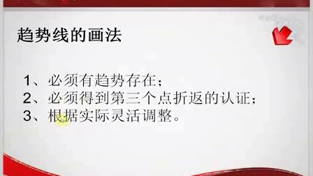 http://www.metalnews.cn/hopo/sjb/thao66559.html快乐二元期权基础与入门6:趋势分析之 趋势线_标清