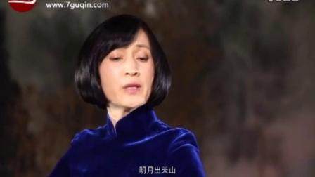 古琴曲欣赏《关山月》弹唱:乔珊 -- 长风几万里,吹度玉门关