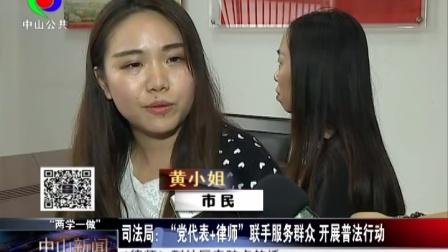 """""""党代表+律师""""联手服务群众 开展普法行动"""