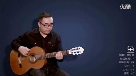 姚贝娜《鱼》吉他弹唱 大伟吉他_标清