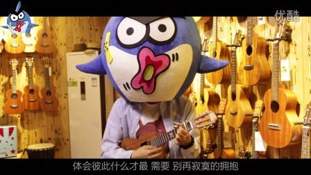 【趣弹尤克里里】《电台情歌》Ukulele弹唱版 By鲨啦啦