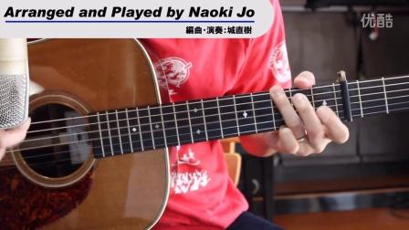 【ACG 指弹 吉他】城直樹 改编 新海诚 新作《你的名字》前主题曲 - 前前世(Radwimps)