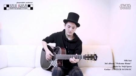 【指弹 吉他】Silk hat - 井草聖二