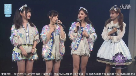 SNH48_TEAM_NII《专属派对》万丽娜生日公演(2016-10-22)