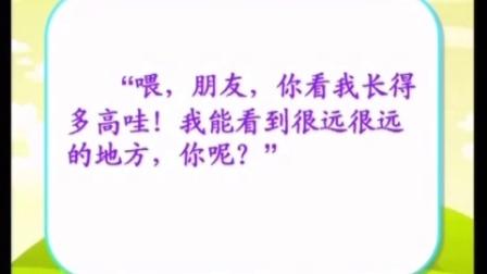 下册 苏教版 小松树和大松树 江苏省优质教学资源课堂教学示范 模拟