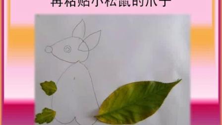 树叶粘贴画的制作过程课件